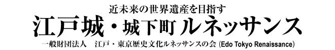一般財団法人 江戸・東京歴史文化ルネッサンスの会