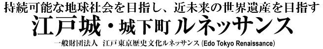 一般財団法人 江戸東京歴史文化ルネッサンス